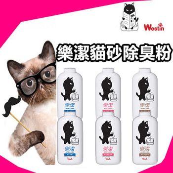 Westin 樂潔貓砂除臭粉 500g*2入裝 可使用在貓砂盆上