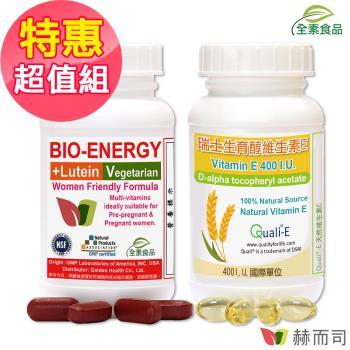 【赫而司】小產營養補充超值組(新元氣錠全素食綜合維他命60顆+DSM天然維生素E【生育醇】軟膠囊100顆)