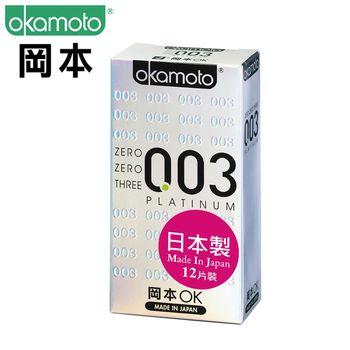 okamoto岡本 003 Platinum白金極薄保險套 12片裝