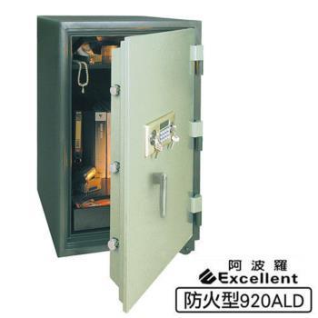 阿波羅 e世紀電子保險箱 防火型920ALD