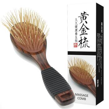【十靈本舖】黃金梳-久久健康養生梳(買大支送小支)