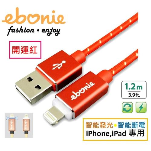 【ebonie】2017蘋果apple藍LED冷光智慧斷電USB極速充電線/快充線/傳輸線-【開運紅1.2公尺】Lightning 8-pin