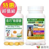 【赫而司】兒童葉黃素DHA超值組(金巧軟膠囊DHA藻油60顆裝+新貝他明植物膠囊60顆裝)
