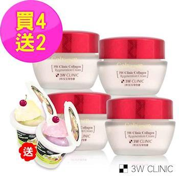 韓國3W CLINIC 膠原潤澤精華霜 60mlx4入(贈冰淇淋潔顏乳霜83gx2) 即期良品
