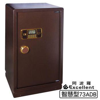 阿波羅e世紀-智慧型電子保險箱73ADB