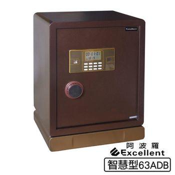 阿波羅e世紀-智慧型電子保險箱63ADB