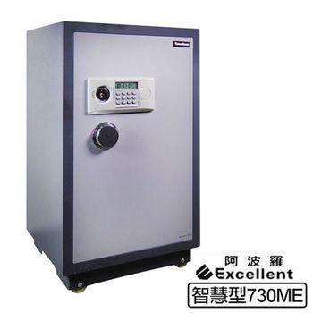 阿波羅e世紀-電子密碼型保險箱730ME