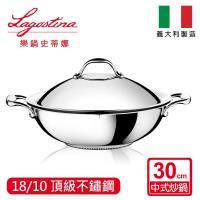 Lagostina樂鍋史蒂娜五層鍋系列不鏽鋼雙耳炒鍋30CM加蓋