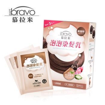 RAPT bravo 慕拉米泡泡染髮乳3包/盒 -黑咖啡色