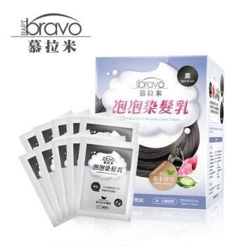 RAPT bravo 慕拉米泡泡染髮乳10包/盒-黑色