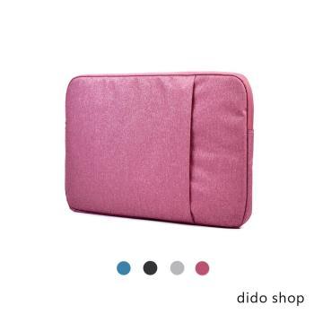 13.3吋 無印 素雅 防震保護筆電包 避震袋 (DH175)