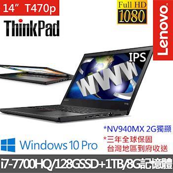 Lenovo 聯想 Thinkpad T470p 20J6CTO3WW 14吋i7-7700HQ四核1TB+128G SSD雙碟獨顯專業版商務筆電