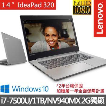 Lenovo ideapad 320 80XK001QTW 14吋 i7-7500U雙核 NV 940MX 2G獨顯 1T大容量FHD高畫質筆電