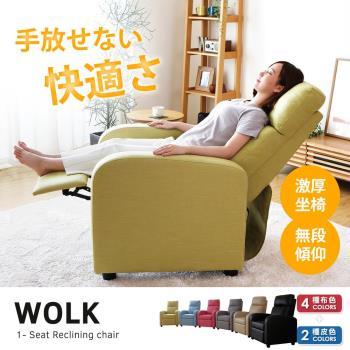 【H&D】沃克無段式單人休閒椅/單人沙發/美甲椅-6色