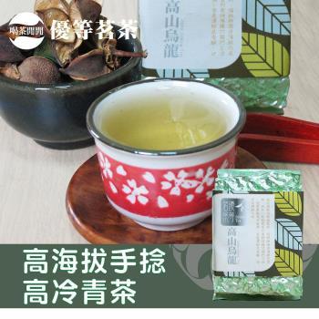 喝茶閒閒 優等茗茶-高海拔手捻高冷青茶5斤 附提袋 贈冷泡茶小幫手