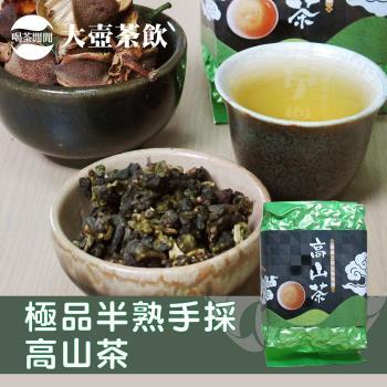喝茶閒閒 大壺茶飲-極品半熟手採高山茶葉,2斤/贈密封棒