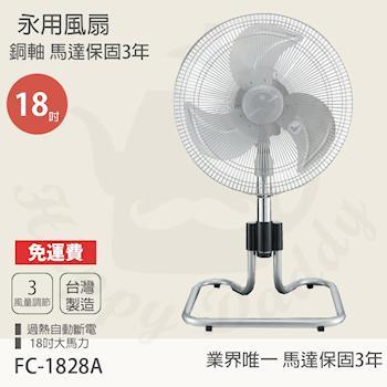 永用18吋工業桌立扇昇降立扇(鋁葉)FC-1828A