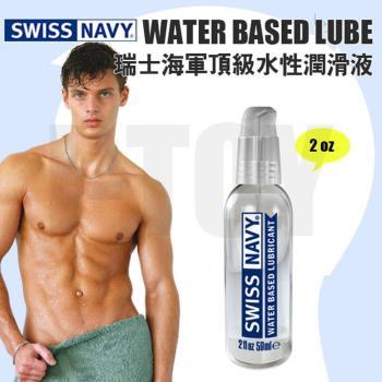 【2oz】美國 SWISS NAVY 瑞士海軍頂級水性潤滑液 WATER BASED LUBE