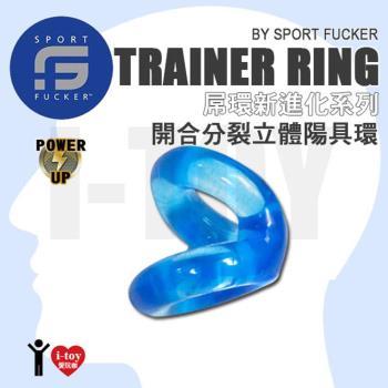 【冰晶藍】美國 SPORT FUCKER 屌環新進化系列 開合分裂立體陽具環 TRAINER RING