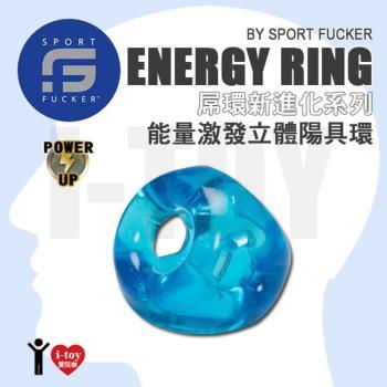 【冰晶藍】美國 SPORT FUCKER 屌環新進化系列 能量激發立體陽具環 ENERGY RING