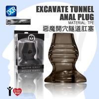 美國 MASTER SERIES 惡魔開穴隧道肛塞 Excavate Tunnel Anal Plug