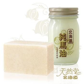 北海道‧天然堂 純馬油70g+馬油手工潔膚皂100g(組合特惠)