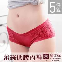 席艾妮 SHIANEY  MIT女性低腰蕾絲內褲 多層性感蕾絲 5件組