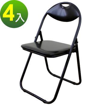 【頂堅】高背折疊椅/休閒椅/會議椅/工作椅/野餐椅/露營椅/摺疊椅(黑色)-4入/組