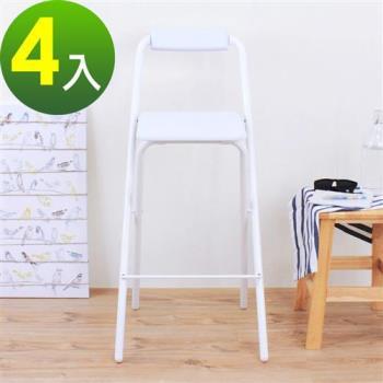 【頂堅】高腳折疊椅/吧台椅/高腳椅/櫃台椅/餐椅/洽談椅/休閒椅/摺疊椅/吧檯椅(三色可選)-4入/組