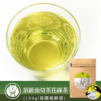 【台灣茶人】頂級油切茶花綠茶(150g/易開保鮮袋)