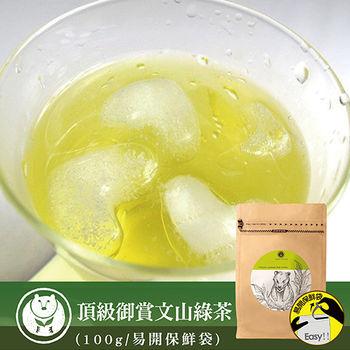 【台灣茶人】頂級御賞文山綠茶(100g/易開保鮮袋)