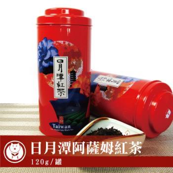 【台灣茶人】日月潭阿薩姆紅茶(台茶之美日月潭系列120g/罐)
