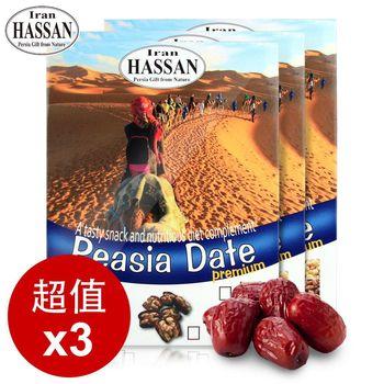 【Hassan海珊牌】特選椰棗三盒組 (250g/盒)