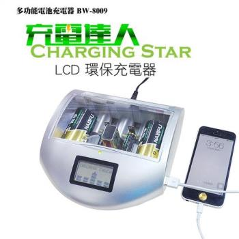 【Yourlife】充電達人LCD專利多功能可充乾電池環保充電器
