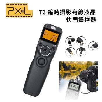 Pixel T3/E3 縮時攝影有線液晶快門遙控器