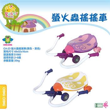 【親親】螢火蟲搖搖車(黃、紫)