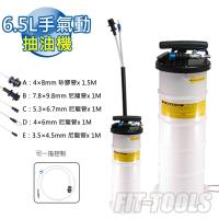 【良匠工具】6.5L抽油機+抽油管*3+剎車油管+極細管+1L剎車油自動補充瓶 全配 附收納管 防塵蓋