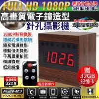 【CHICHIAU】Full HD 1080P 棕色木紋電子鐘造型微型針孔攝影機/密錄器/蒐證/偽裝