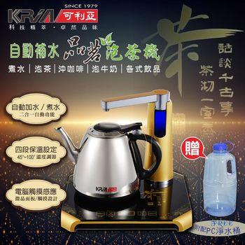 KRIA可利亞 自動補水多功能品茗泡茶機/咖啡機/電水壺 KR-1215