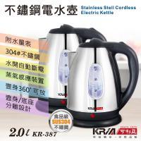 【KRIA可利亞】 2公升分離式304#不鏽鋼快煮壺 KR-387(超值2入組合)