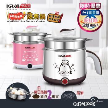 【KRIA可利亞】 Q仔 1.7L美食多用快煮鍋(超值2入組)