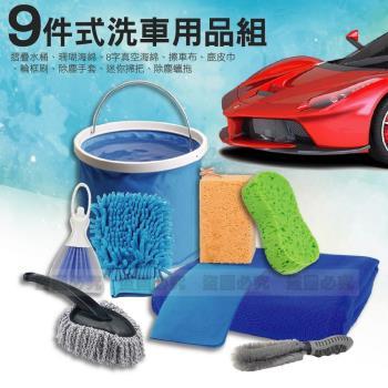 9件式洗車用品組