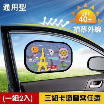 卡通車用防曬靜電遮陽板2入1組