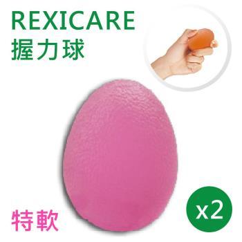 【REXICARE】握力球 粉紅色-特軟 2入組