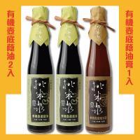 桃米泉 有機壺底蔭油2入+有機壺底蔭油膏1入(410ml/入)