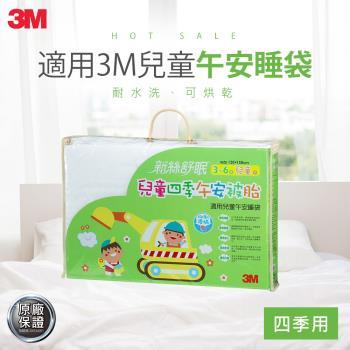 3M 新絲舒眠-兒童午安被(睡袋)被胎(四季用)Z120