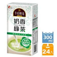 光泉 午后時光-奶香綠茶300ml x24入