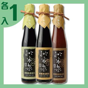 桃米泉 有機壺底蔭油1入+蔭油膏1入+香菇醬油1入(410ml/瓶)