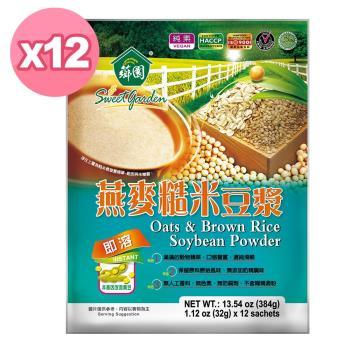 薌園 燕麥糙米豆漿 (32g x 12入) x 12包