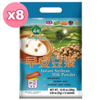 薌園 早安豆漿(非基改)(25g*15入)x8袋